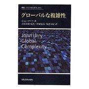 グローバルな複雑性(叢書・ウニベルシタス) [全集叢書]