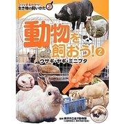 動物を飼おう!〈2〉ウサギ・ヤギ・ミニブタ(コツがまるわかり!生き物の飼いかた〈2〉) [図鑑]