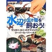 水辺の生き物を飼おう!ザリガニ・カニ・オタマジャクシ・ウーパールーパー・カメ(コツがまるわかり!生き物の飼いかた〈6〉) [図鑑]