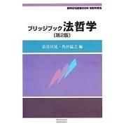 ブリッジブック法哲学 第2版 (ブリッジブックシリーズ) [全集叢書]