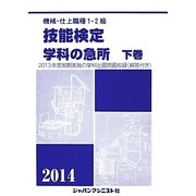 機械・仕上1・2級技能検定/学科の急所〈下巻(2014年版)〉 [単行本]