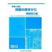 現場と検定問題の解きかた 機械加工編〈2014年版〉 [単行本]