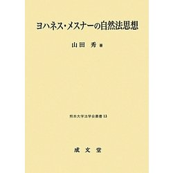 ヨハネス・メスナーの自然法思想(熊本大学法学会叢書) [単行本]