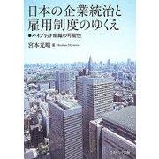 日本の企業統治と雇用制度のゆくえ―ハイブリッド組織の可能性 [単行本]