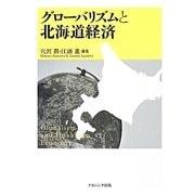 グローバリズムと北海道経済 [単行本]