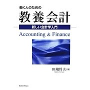 働く人のための教養会計―新しい会計学入門 [単行本]