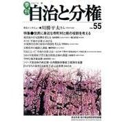 季刊自治と分権 no.55(2014春) [全集叢書]