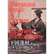 下岡蓮杖―日本写真の開拓者 [単行本]