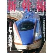 新幹線EX (エクスプローラ) 2014年 06月号 [雑誌]