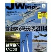 J Wings (ジェイウイング) 2014年 06月号 [雑誌]