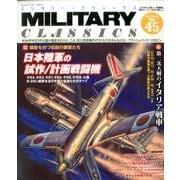 MILITARY CLASSICS (ミリタリー・クラシックス) 2014年 06月号 [雑誌]