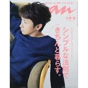 an・an (アン・アン) 2014年 4/23号 [雑誌]