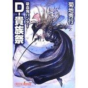D-貴族祭―吸血鬼ハンター〈27〉(朝日文庫ソノラマセレクション) [文庫]