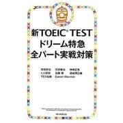 新TOEIC TESTドリーム特急 全パート実戦対策 [単行本]