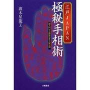 江戸JAPAN極秘手相術―超入門から極秘伝まで一挙公開 [単行本]