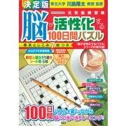 脳が活性化する100日間パズル 決定版-元気脳練習帳(Gakken Mook) [ムックその他]
