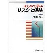 はじめて学ぶリスクと保険 第4版 (有斐閣ブックス) [全集叢書]