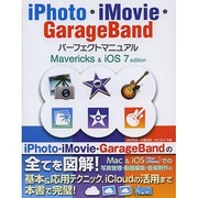 iPhoto・iMovie・GarageBandパーフェクトマニュアル―Mavericks & iOS7 edition [単行本]