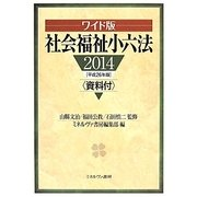 ワイド版社会福祉小六法〈2014〉 [単行本]