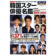 韓国スター俳優名鑑 2014-2015 [ムックその他]