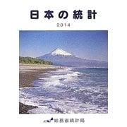 日本の統計〈2014年版〉 [単行本]