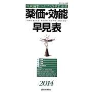 薬価・効能早見表〈2014年4月版〉 [単行本]