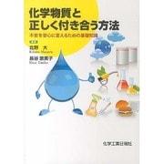 化学物質と正しく付き合う方法-不安を安心に変えるための基礎知識 [単行本]