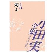 小田実全集 小説〈42〉河〈2〉 [全集叢書]