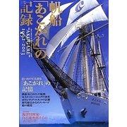 帆船「あこがれ」の記録―1992-2013 [単行本]
