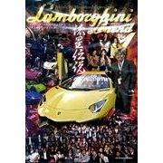 ランボルギーニ★レジェンド vol.1[DVD]-流星伝説