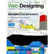 Web Designing (ウェブデザイニング) 2014年 05月号 [雑誌]