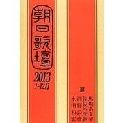 朝日歌壇〈2013〉1-12月 [単行本]