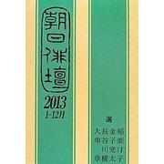 朝日俳壇〈2013〉1-12月 [単行本]