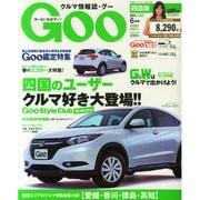 Goo(グー)四国版 2014年 06月号 [雑誌]