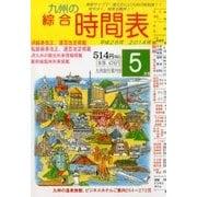 九州の綜合時間表 2014年 05月号 [雑誌]