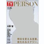TVガイドPerson (パーソン) 2014年 5/22号 [雑誌]