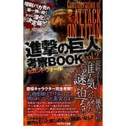 進撃の巨人 考察BOOK 2 [ムックその他]
