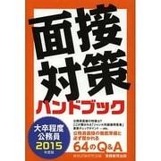 大卒程度公務員 面接対策ハンドブック〈2015年度版〉 [単行本]