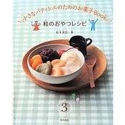 小さなパティシエのためのお菓子Book〈3〉和のおやつレシピ [全集叢書]