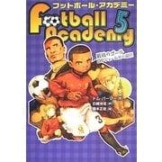 フットボール・アカデミー〈5〉最後のゴール―DFジェームズの選択 [全集叢書]