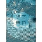 空の辞典 [単行本]