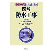 図解 防水工事 第2版 (シリーズ建築施工) [単行本]