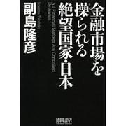 金融市場を操られる絶望国家・日本 [単行本]