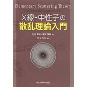 X線・中性子の散乱理論入門 [単行本]