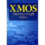 XMOSプログラミング入門 [単行本]