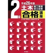 2級土木施工管理技士試験合格講座〈平成26年版〉 [単行本]