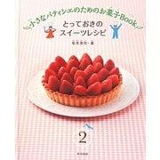 小さなパティシエのためのお菓子Book〈2〉とっておきのスイーツレシピ [全集叢書]