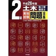 2級土木施工管理技士実地試験問題全集〈平成26年版〉 [単行本]