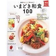 いまどき和食100―絶対おいしく作れる!(実用No.1) [単行本]