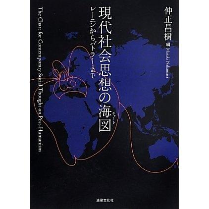 現代社会思想の海図(チャート)―レーニンからバトラーまで [単行本]